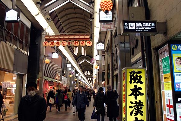 Teramachi Market Kyoto